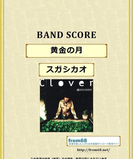 スガシカオ / 黄金の月  バンド・スコア(TAB譜) 楽譜