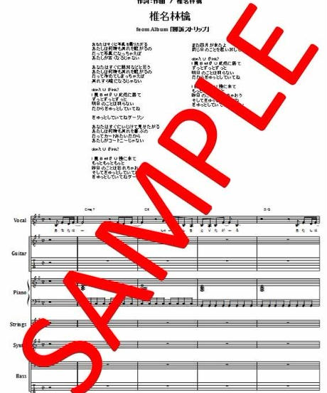 椎名林檎 / ギブス  バンド・スコア(TAB譜) 楽譜