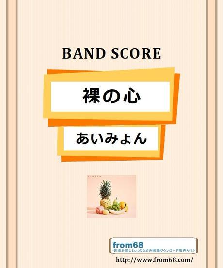 あいみょん / 裸の心 バンド・スコア(TAB譜)  楽譜 from68