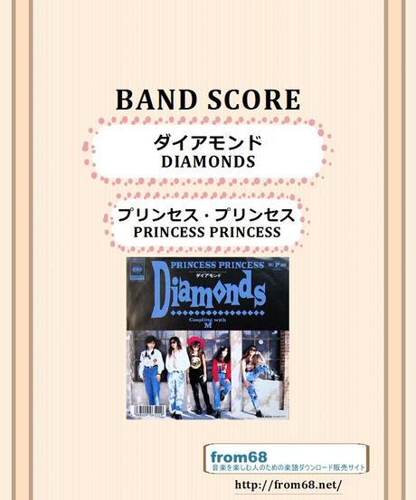 プリンセス・プリンセス(PRINCESS PRINCESS) / Diamonds(ダイアモンド)  バンド・スコア(TAB譜)  楽譜