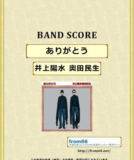 井上陽水  奥田民生 / ありがとう バンド・スコア(TAB譜) 楽譜
