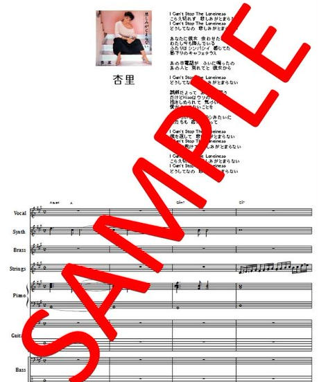 杏里 / 悲しみがとまらない バンド・スコア(TAB譜)  楽譜