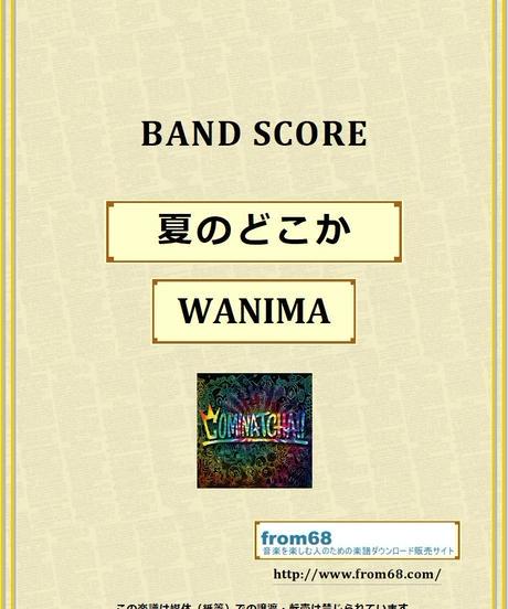 WANIMA (ワニマ) / 夏のどこか バンド・スコア(TAB譜) 楽譜 from68