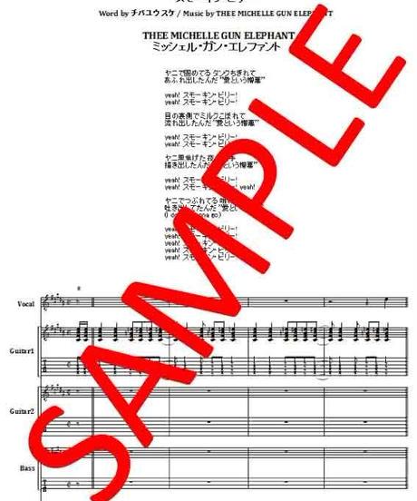 ミッシェル・ガン・エレファント(THE MICHELLE GUN ELEPHANT) / スモーキン・ビリー(SMOKIN' BILLY) バンド・スコア(TAB譜)    楽譜
