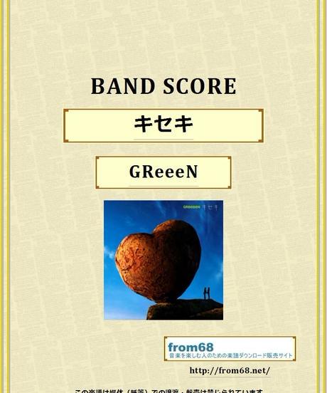 GReeeN  / キセキ バンド・スコア(TAB譜) 楽譜