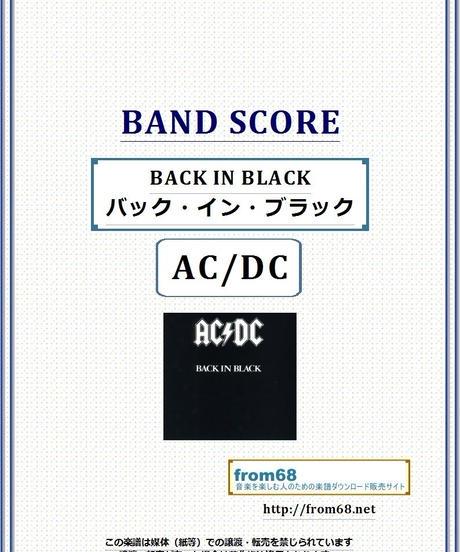 AC / DC  / BACK IN BLACK (バック・イン・ブラック)  バンド・スコア(TAB譜)  楽譜