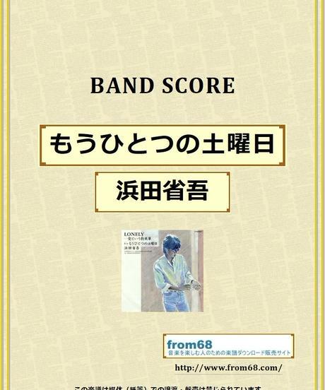 浜田省吾 / もうひとつの土曜日 バンド・スコア (TAB譜)  楽譜