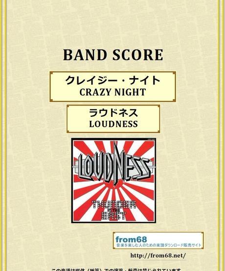 ラウドネス(LOUDNESS)  / クレイジー・ナイト(CRAZY NIGHT) バンド・スコア(TAB譜)  楽譜