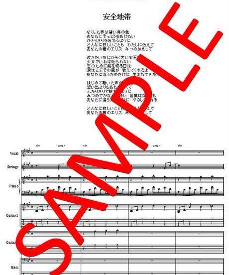 安全地帯  / 碧い瞳のエリス バンド・スコア(TAB譜) 楽譜 from68