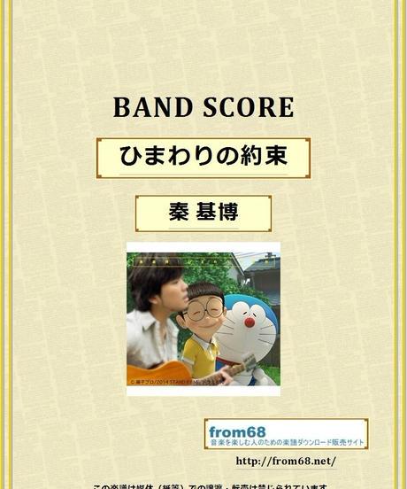 秦 基博  /  ひまわりの約束  バンド・スコア(TAB譜)  楽譜