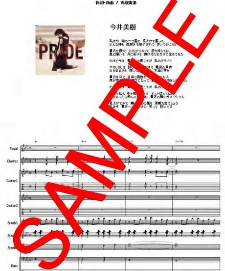 今井美樹  / PRIDE  バンド・スコア(TAB譜)  楽譜 from68