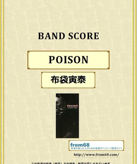 布袋寅泰 / POISON バンド・スコア (TAB譜)  楽譜