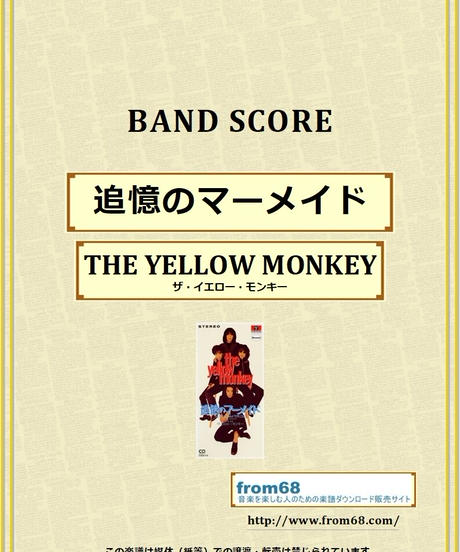 ザ・イエロー・モンキー(THE YELLOW MONKEY) / 追憶のマーメイド バンド・スコア(TAB譜) 楽譜