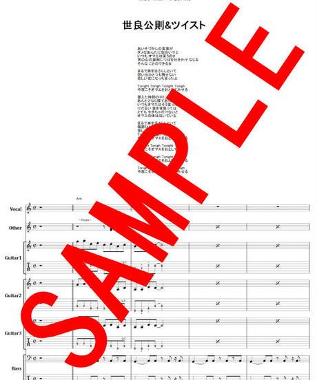 世良公則&ツイスト / 銃爪(ひきがね) バンド・スコア (TAB譜) 楽譜 from68