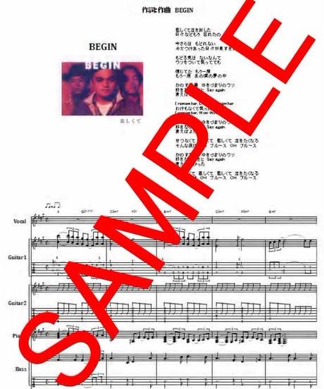 BEGIN (ビギン)  / 恋しくて バンド・スコア(TAB譜) 楽譜