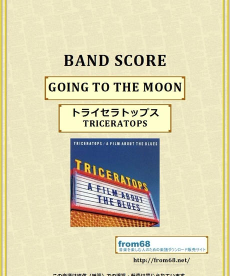 トライセラトップス(TRICERATOPS) /  GOING TO THE MOON バンド・スコア(TAB譜)  楽譜