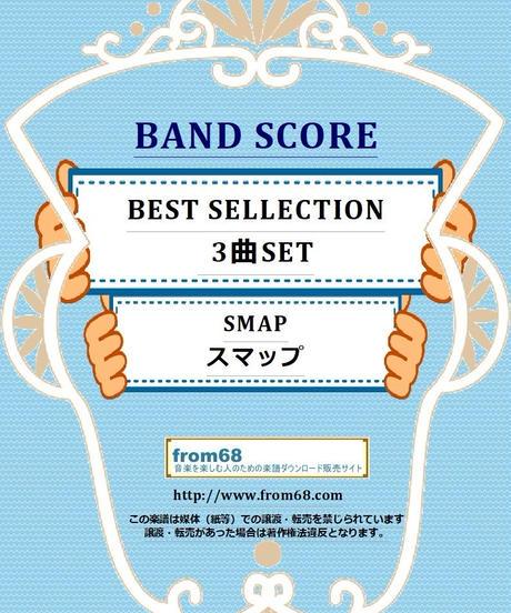 【3曲SET】スマップ(SMAP) CLLECTION  バンドスコア 楽譜