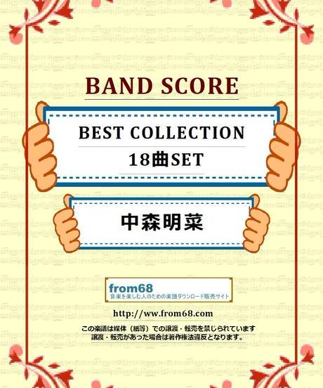 【18曲セット】中森明菜  BEST SELECTION バンド・スコア 楽譜