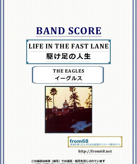 イーグルス(THE EAGLES) / 駆け足の人生 (LIFE IN THE FAST LANE) バンド・スコア(TAB譜) 楽譜