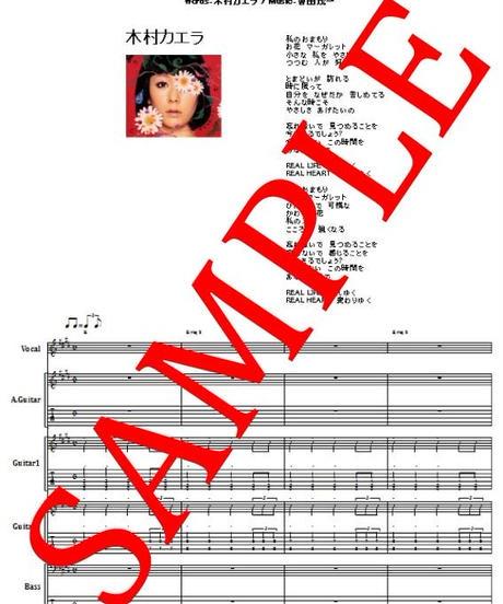木村カエラ  / リルラ・リルハ  バンド・スコア(TAB譜)  楽譜
