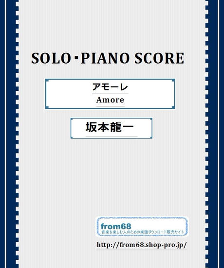 坂本龍一  /「Amore  アモーレ 」  ピアノ・ソロ Ver. 楽譜