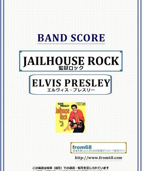 エルヴィス・プレスリー(ELVIS PRESLEY) / 監獄ロック(JAILHOUSE ROCK) バンド・スコア 楽譜 from68