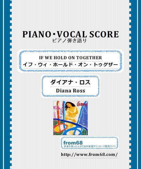 IF WE HOLD ON TOGETHER(イフ・ウィ・ホールド・オン・トゥゲザー) / ダイアナ・ロス(Diana Ross) ピアノ弾き語り 楽譜