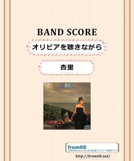 杏里 / オリビアを聴きながら バンド・スコア(TAB譜) 楽譜 from68