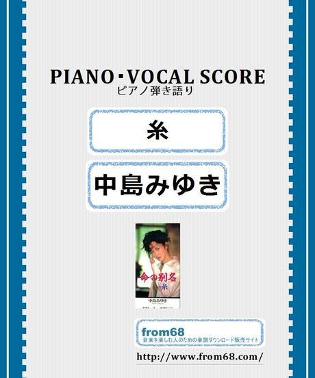 糸 / 中島みゆき ピアノ弾き語り 楽譜