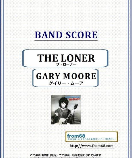 ゲイリー・ムーア (GARY MOORE) / ザ・ローナー(THE LONER) バンド・スコア(TAB譜) 楽譜