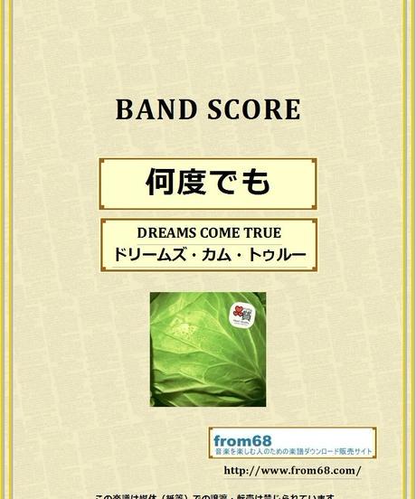 ドリームズ・カム・トゥルー(DREAMS COME TRUE) / 何度でも バンド・スコア(TAB譜) 楽譜