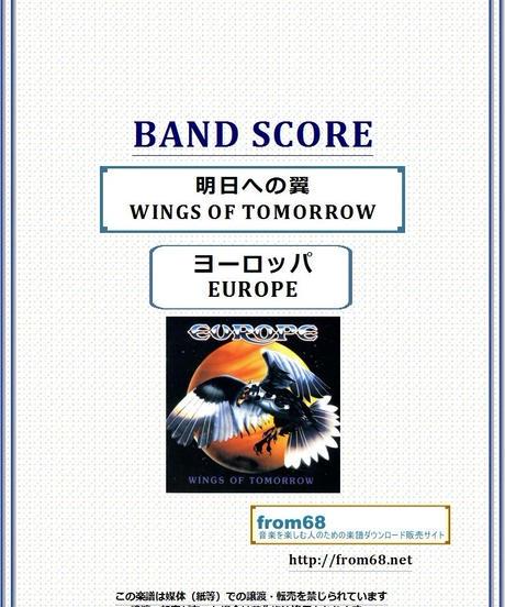 ヨーロッパ(EUROPE) / 明日への翼 (WINGS OF TOMORROW) バンド・スコア(TAB譜) 楽譜