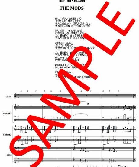 THE MODS (ザ・モッズ)  / バラッドをお前に  バンド・スコア(TAB譜) 楽譜