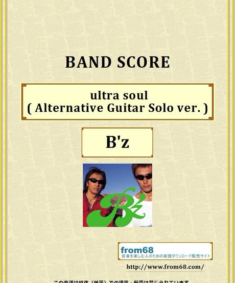 B'z  (ビーズ)  /  ultra soul ( Alternative Guitar Solo ver. )(ウルトラ・ソウル) バンド・スコア(TAB譜)  楽譜