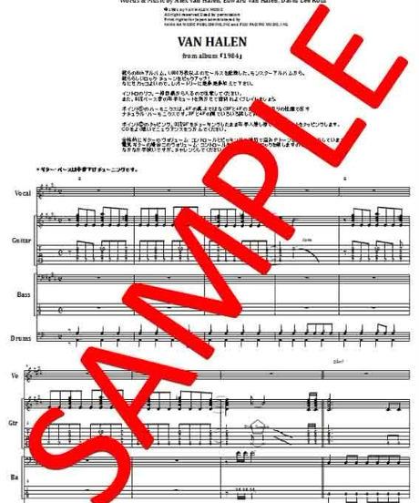 ヴァン・ヘイレン(VAN HALEN) / パナマ(PANAMA) バンド・スコア(TAB譜) 楽譜