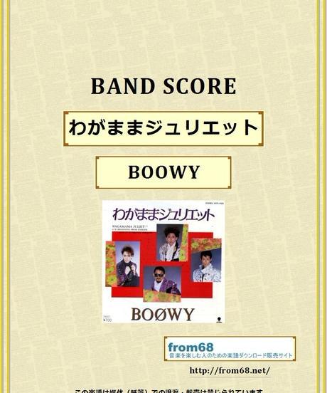 BOOWY(ボーイ) / わがままジュリエット バンド・スコア(TAB譜) 楽譜 from68