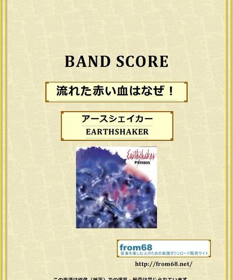 アースシェイカー (EARTHSHAKER) / 流れた赤い血はなぜ! バンド・スコア (TAB譜) 楽譜