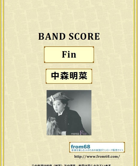 中森明菜 /  Fin  バンド・スコア (TAB譜)  楽譜