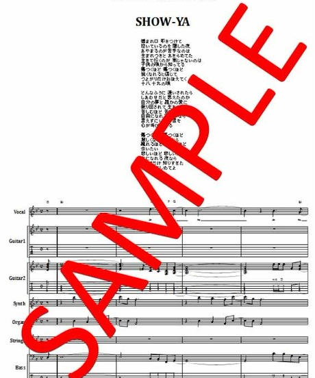 SHOW-YA(ショーヤ)  /  叫び バンド・スコア (TAB譜) 楽譜