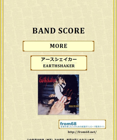アースシェイカー (EARTHSHAKER) / MORE バンド・スコア (TAB譜) 楽譜 from68