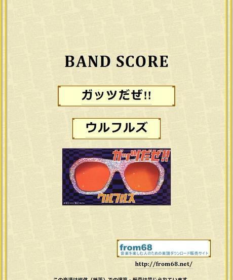 ウルフルズ / ガッツだぜ!! バンド・スコア(TAB譜)  楽譜
