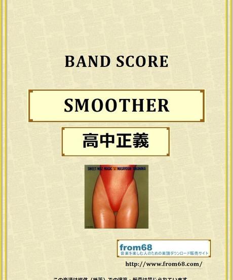 高中正義 / SMOOTHER (スムーサー) バンド・スコア(TAB譜) 楽譜