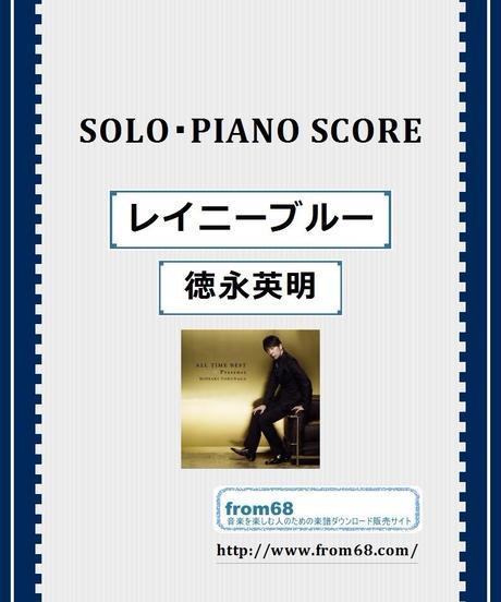 レイニーブルー / 徳永英明 ピアノ・ソロ  楽譜