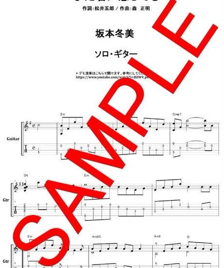 また君に恋してる / 坂本冬美 ソロ・ギター(TAB譜) 楽譜