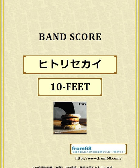 10-FEET / ヒトリセカイ バンド・スコア(TAB譜) 楽譜 from68