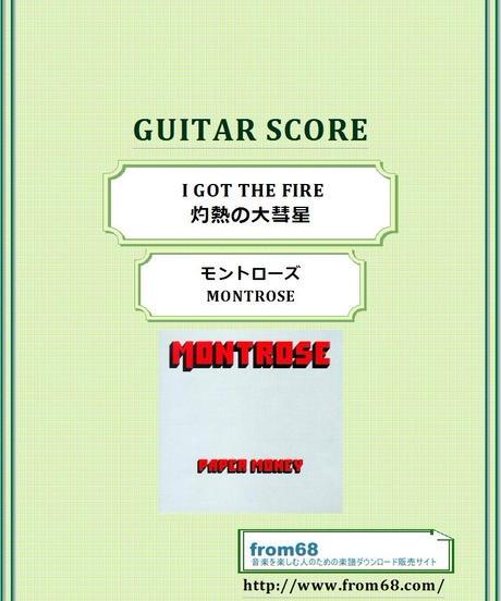 モントローズ(MONTROSE)  / I GOT THE FIRE (灼熱の大彗星)  ギター・スコア(TAB譜) 楽譜
