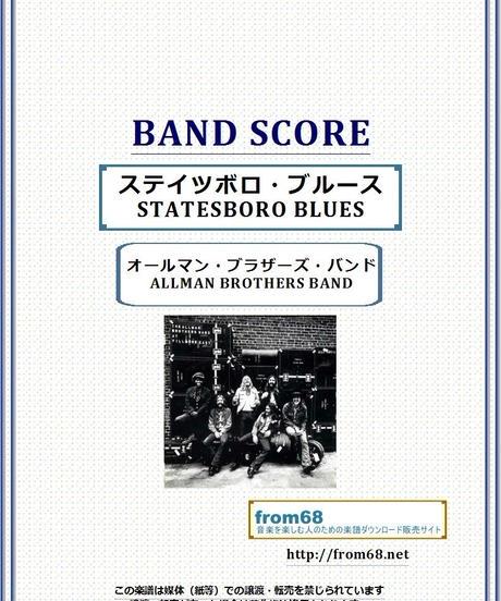 オールマン・ブラザーズ・バンド(ALLMAN BROTHERS BAND) / ステイツボロ・ブルース(STATESBORO BLUES) バンド・スコア(TAB譜)  楽譜