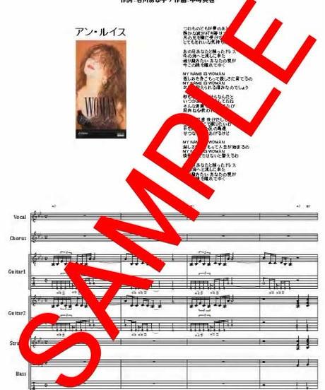 アン・ルイス(Ann Lewis) / WOMAN  バンド・スコア (TAB譜) 楽譜 from68