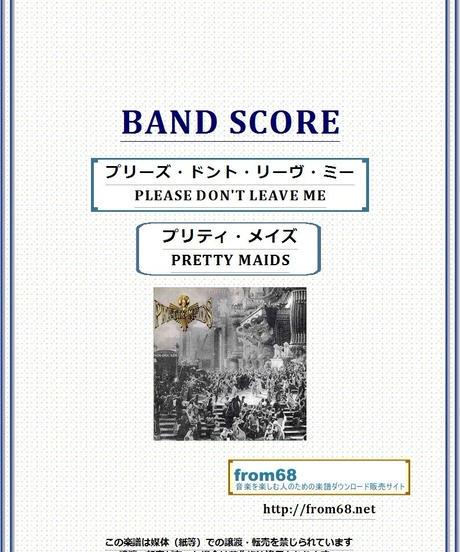プリティ・メイズ(PRETTY MAIDS) / PLEASE DON'T LEAVE ME  バンド・スコア(TAB譜) 楽譜