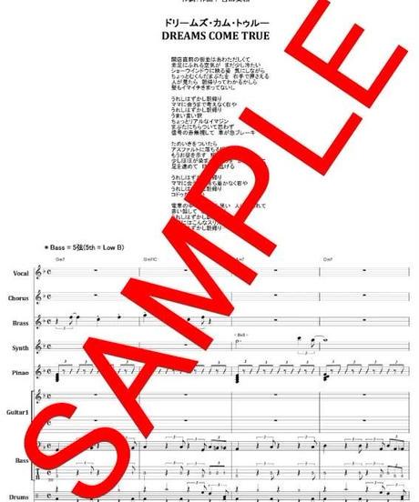 ドリームズ・カム・トゥルー(DREAMS COME TRUE) / うれしはずかし朝帰り バンド・スコア(TAB譜) 楽譜